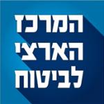 המרכז הארצי לביטוח לוגו